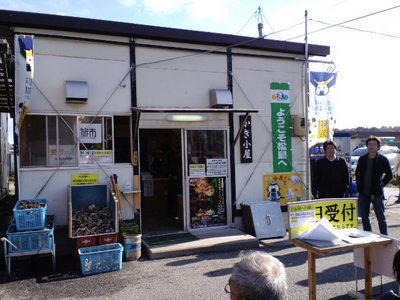 仙台旅行牡蠣食べ放題 2010・11・24 002.jpg