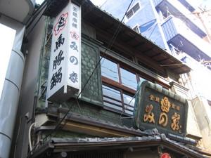 深川七福神巡り 069.jpg